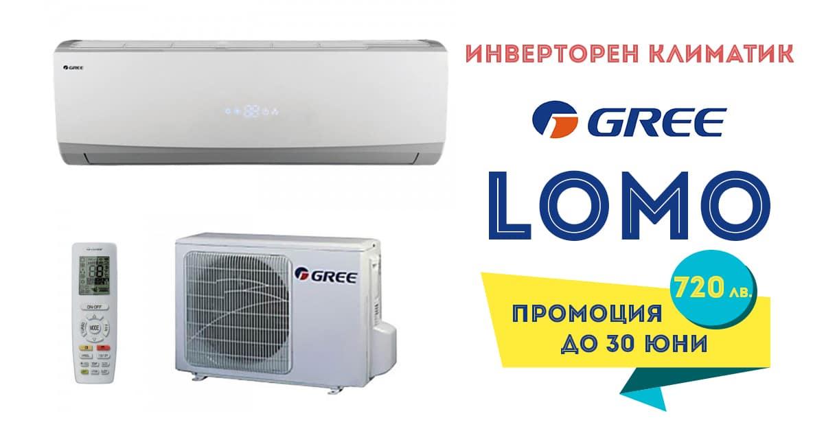 Хиперинверторен Климатик Gree Lomo на гарантирано ниска цена