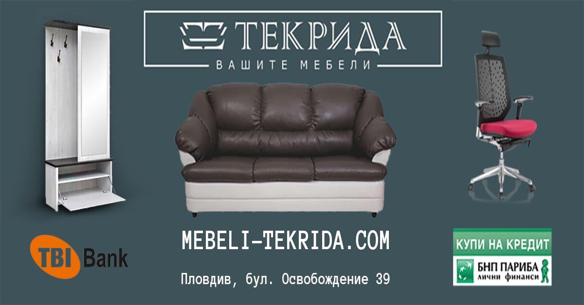 Мебели Текрида Пловдив - Топ Качество - Топ Производители - Топ Цени