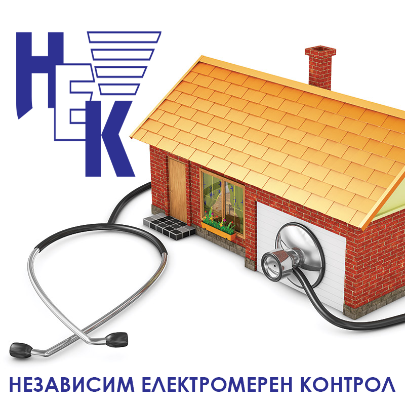 НЕК Пловдив - Независим електромерен контрол и център за професионално обучение