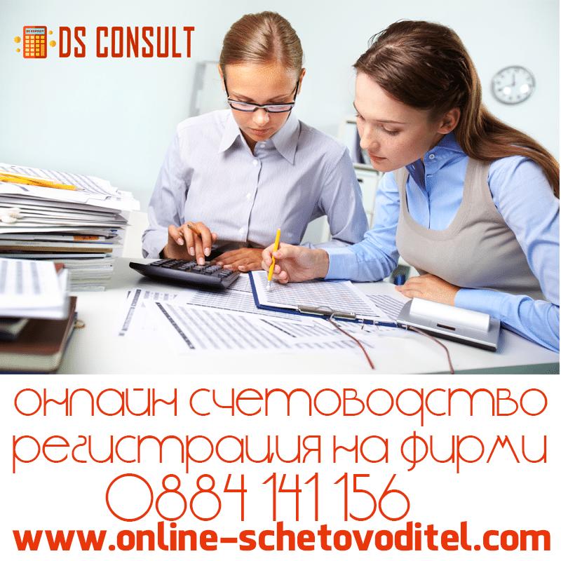 Онлайн счетоводство и регистрация на фирми на добри цени