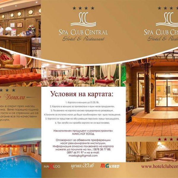 VIP карта за отстъпки до 50% за СПА Хотел Central Хисаря