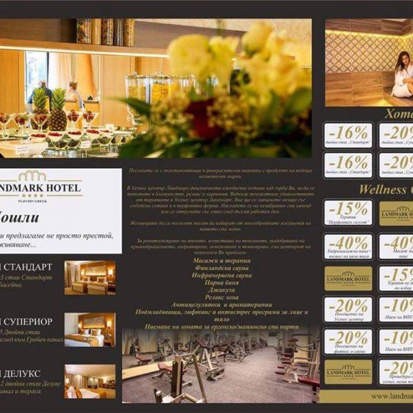 VIP карта за отстъпки до 40% за Хотел Landmark Пловдив