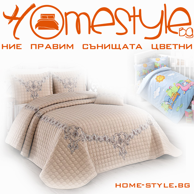 Спално бельо - HomeStyle.BG