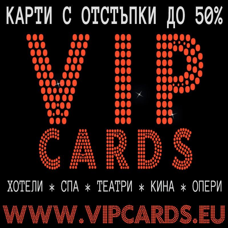 VIPcards.eu - Карти с отстъпки за хотели, СПА, кино, театър, опера