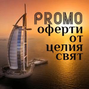 Promo оферти от целия свят