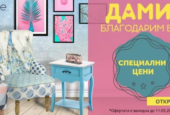 Месец на жените - специални цени на Vivre.bg
