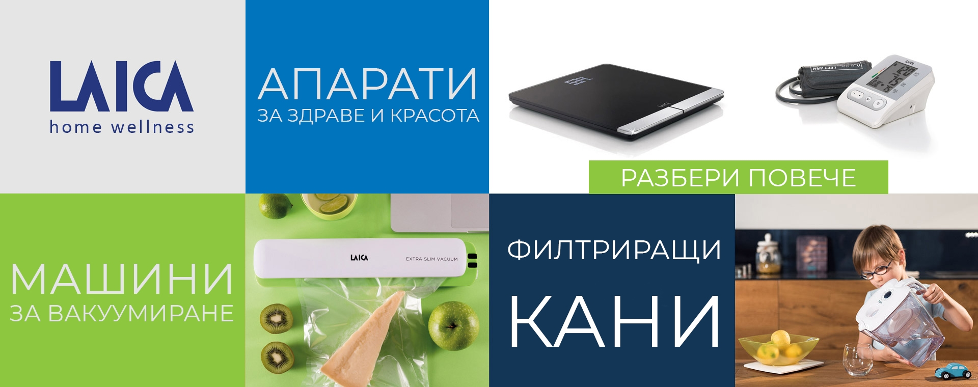 Качествени продукти на Италианската марка Laica