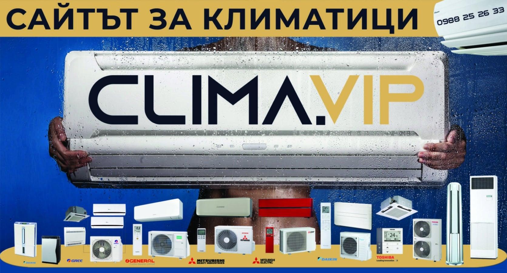 Климатици онлайн от Clima.VIP