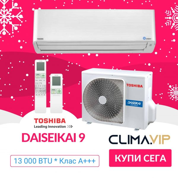 Хиперинверторен климатик Toshiba RAS-13PKVPG-E/RAS-13PAVPG-E