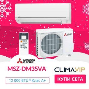 Инверторен климатик Mitsubishi Electric MSZ-DM35VA/MUZ-DM35VA