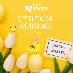 Оферта за Великден в Спа Хотел Кремен – Кирково