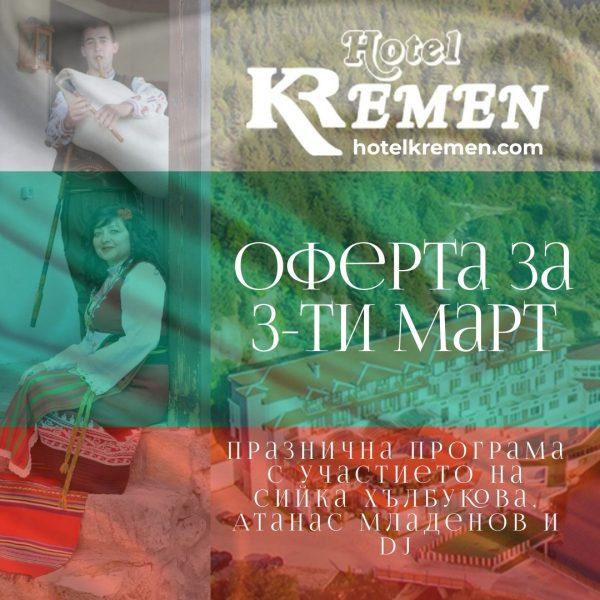 Оферта за 3-ти Март в Спа Хотел Кремен – Кирково