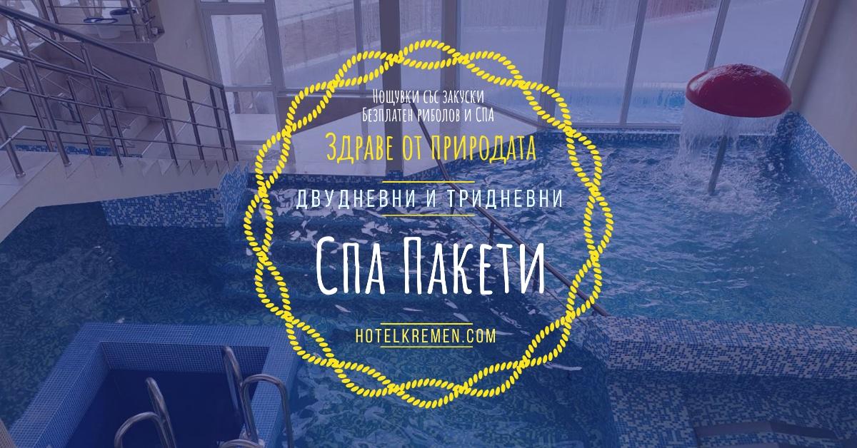 Промоционална оферта от Хотел Кремен